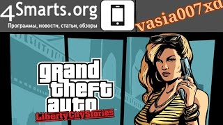 Обзор GTA: Liberty City Stories на Android, iOS и Windows(http://applis.ru/ipad-repair/ipad4/?utm_source=social&utm_medium=youtube&utm_campaign=1124400 - сервисный центр AppLiS осуществляет ремонт ..., 2016-03-14T19:01:21.000Z)