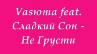 Vasюта feat Сладкий Сон - Не Грусти