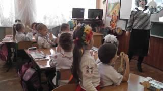 Фрагмент уроку в першому класі