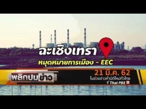 ฉะเชิงเทรา หมุดหมายการเมือง - EEC - วันที่ 21 Mar 2019