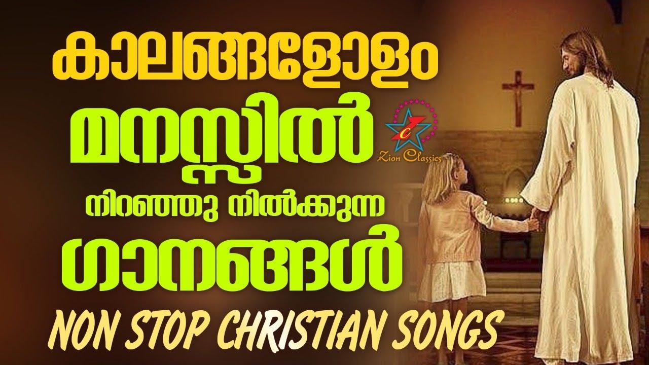 Download കാലങ്ങളോളം മനസ്സിൽ നിറഞ്ഞു നിൽക്കുന്ന ഗാനങ്ങൾ | Malayalam Christian Songs | Jino Kunnumpurath