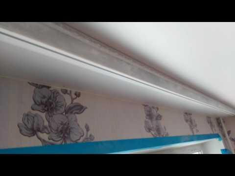 установка потолочного карниза , гардины на натяжной потолок