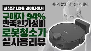 구매자 94%가 만족한 가성비 로봇청소기 한달 리뷰ㅣ딥…