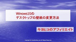 Windows10のデスクトップの壁紙の変更方法~単色や画像を背景に