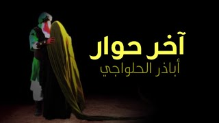 آخر حوار بين زينب والحسين (ع) | أباذر الحلواجي