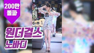 요요미 - 노바디 (원더걸스) Cover by YOYOMI