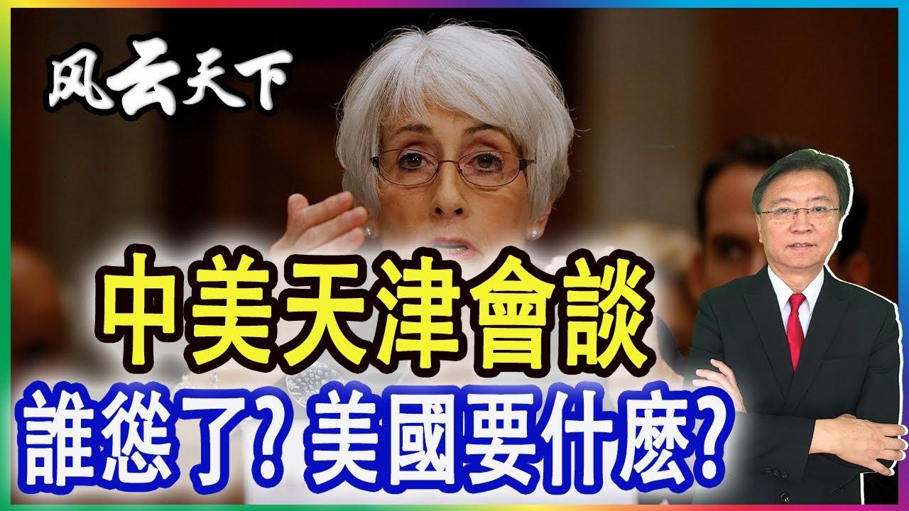 中美天津會談 誰慫了? 美國要什麽? 2021 0724