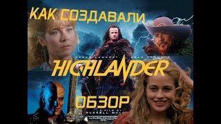 """""""Горец"""" 1986 - Обзор и история создания"""