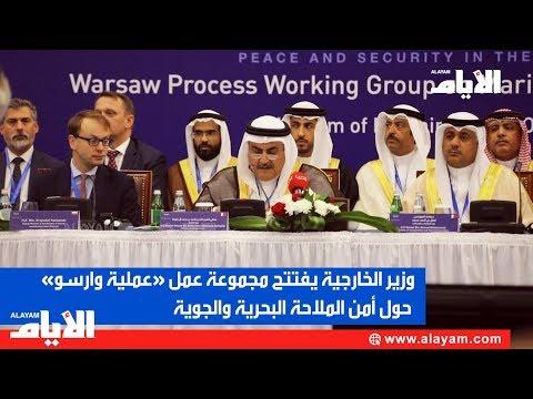 وزير الخارجية يفتتح مجموعة عمل «عملية وارسو» حول أمن الملاحة البحرية والجوية  - نشر قبل 3 ساعة