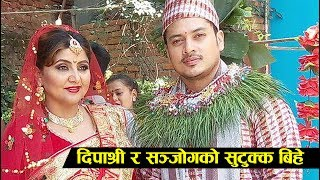 दिपाश्रीले खोसिन् बर्षाका प्रेमी, सञ्जोगसँग यसरी भयो सुटुक्क बिहे - Deepashree & Sanjog Get Married