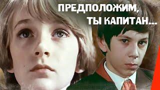 Предположим, ты капитан.. (1976) фильм