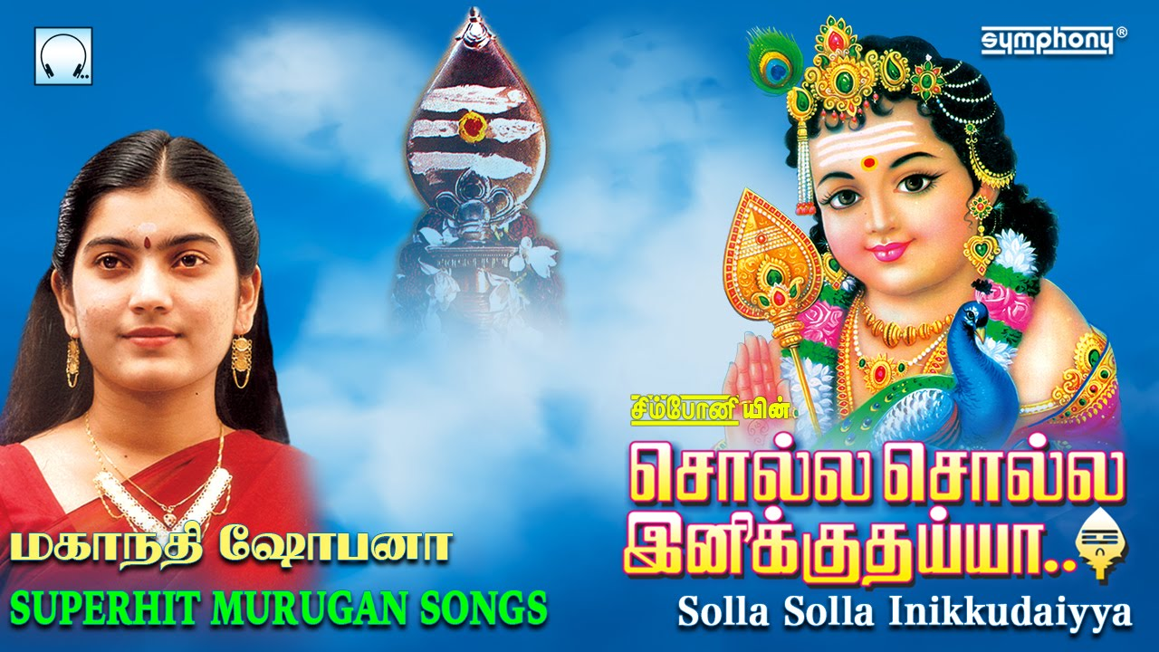 Namo namo sri narayana mahanadhi shobana song free download.