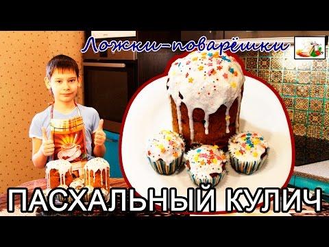 Кулич пасхальный - кулинарный рецепт