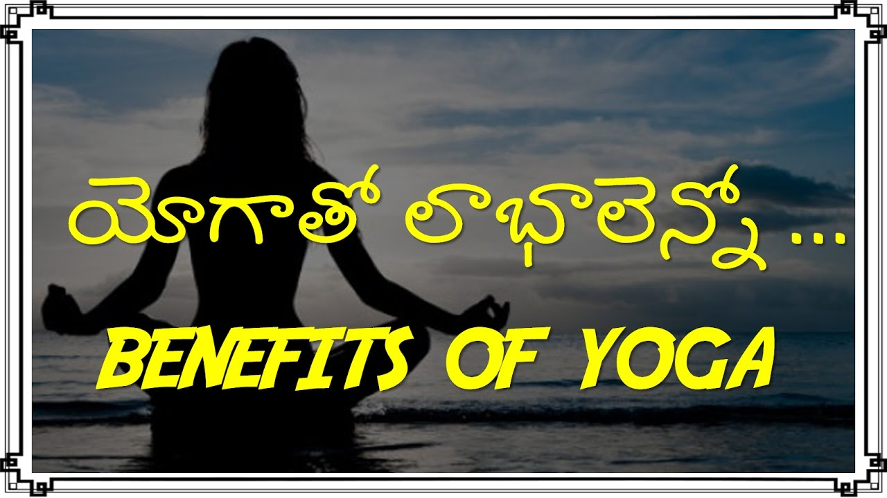 telugu benefits of yoga agrave deg macr agrave plusmn agrave deg agrave deg frac agrave deg micro agrave deg sup agrave deg uml agrave deg agrave deg sup agrave plusmn agrave deg agrave plusmn  telugu benefits of yoga agravedegmacragraveplusmn139agravedeg151agravedegfrac34 agravedegmicroagravedegsup2agravedeguml agravedeg149agravedegsup2agraveplusmn129agravedeg151agraveplusmn129 agravedegsup2agravedegfrac34agravedegshyagravedegfrac34agravedegsup2agraveplusmn129 agravedeg137agravedegordfagravedegmacragraveplusmn139agravedeg151agravedegfrac34agravedegsup2agraveplusmn129 health tips in telugu