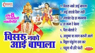 आपल्या आईबापाला तु दुखवू नको // अतिशय सुंदर मराठी गीत // Aaplya Aai Bapala Tu Dukhu Nako