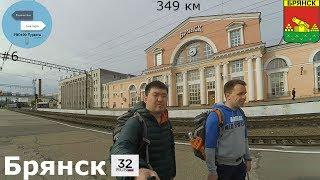 Брянск. Pro100 Туристы