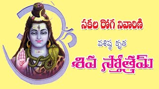 Daridrya Duhkha Dahana Stotram and its benefits | దారిద్ర్యదుఃఖ దహన శివ స్తోత్రము మరియు ఫలితాలు