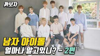 남자 아이돌 총정리 2편! 2017-2019 데뷔그룹 Kpop Highlight ACE Vermuda tre…