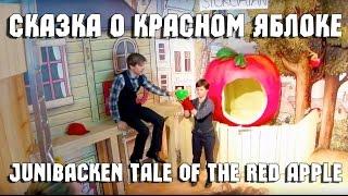 Junibacken. Sagan om det röda äpplet / ЮНИБАКЕН. СКАЗКА О КРАСНОМ ЯБЛОКЕ