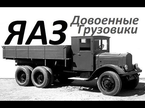 Довоенные Грузовики ЯАЗ [ АВТО СССР ]