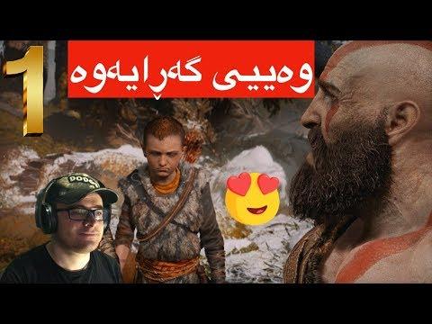 God Of War 4 Kurdish #1 😍ئهی هاوار ئهوهچیه، زۆر لهوه خۆشتره كه چاوهڕێم ئهكرد