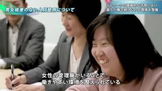 令和元年度東京ライフ・ワーク・バランス認定企業(ジョブサポートパワー株式会社)