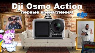 Dji Osmo Action Первые впечатления от использования! (4к по загрузке) #OsmoAction #Dji
