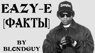 EAZY-E [ФАКТЫ]