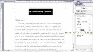 實用論文word編排工具:文件引導模式  (點選右下quality change720p HD 觀看) thumbnail