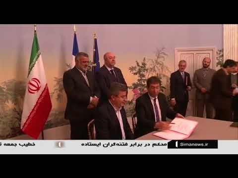 Iran & France four agricultural projects sign agreement امضاي چهار موافقتنامه كشاورزي فرانسه و ايران