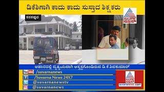 Minister DK Shiva Kumar Health Upset..?
