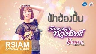 ฟ้าฮ้องบึ้ม : จินตหรา พูนลาภ อาร์ สยาม [Official Audio]