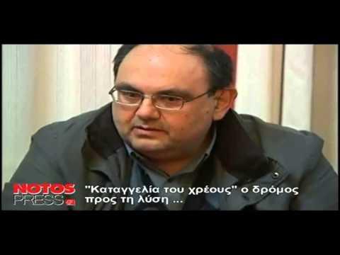 Ο ΔΗΜ.ΚΑΖΑΚΗΣ ΜΙΛΑ ΣΤΟ NOTOS PRESS ΣΤΙΣ 28/01/2013 (ΑΠΟΣΠΑΣΜΑ)
