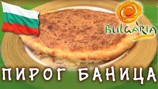 Сырный пирог ★ болгарский пирог Баница ★ видео рецепт