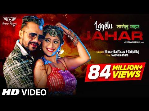 #Video #Khesari Lal New Song Lagelu Jahar लागेलु जहर   #Shilpi Raj   Shweta  New Bhojpuri Songs 2021