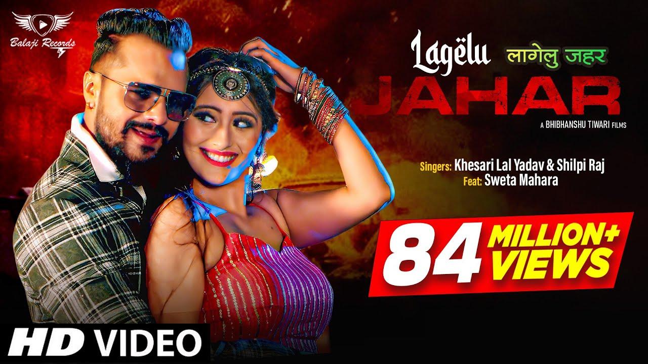 Download #Video #Khesari Lal New Song Lagelu Jahar लागेलु जहर | #Shilpi Raj | Shweta |New Bhojpuri Songs 2021