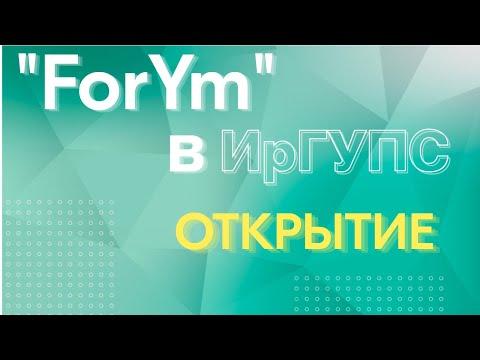 """""""ForУм"""" в ИрГУПС - открытие"""