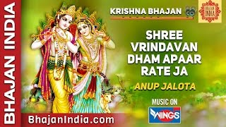 Krishna Bhajan - Shree Virdavan Dham Apar Rate Ja Radhe Radhe by Anup Jalota on Bhajan India