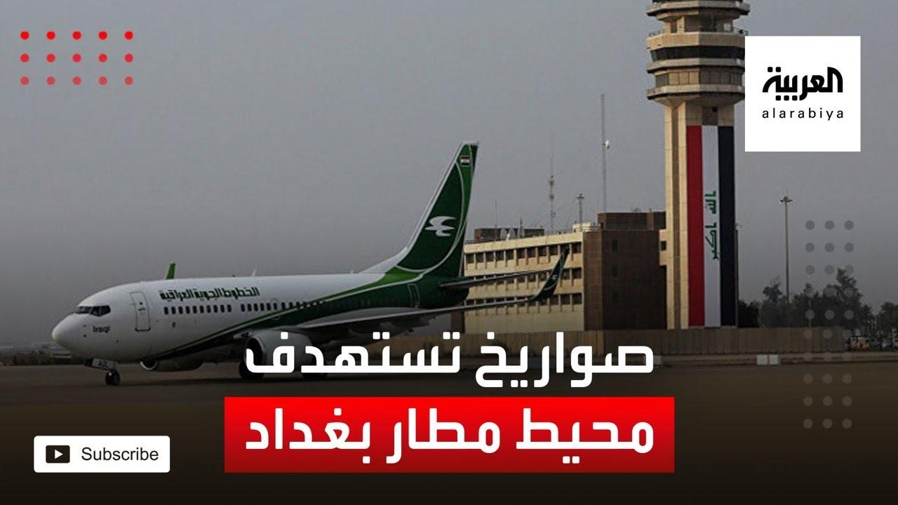 الصواريخ تستهدف محيط مطار بغداد الدولي رغم الاستنفار الأمني