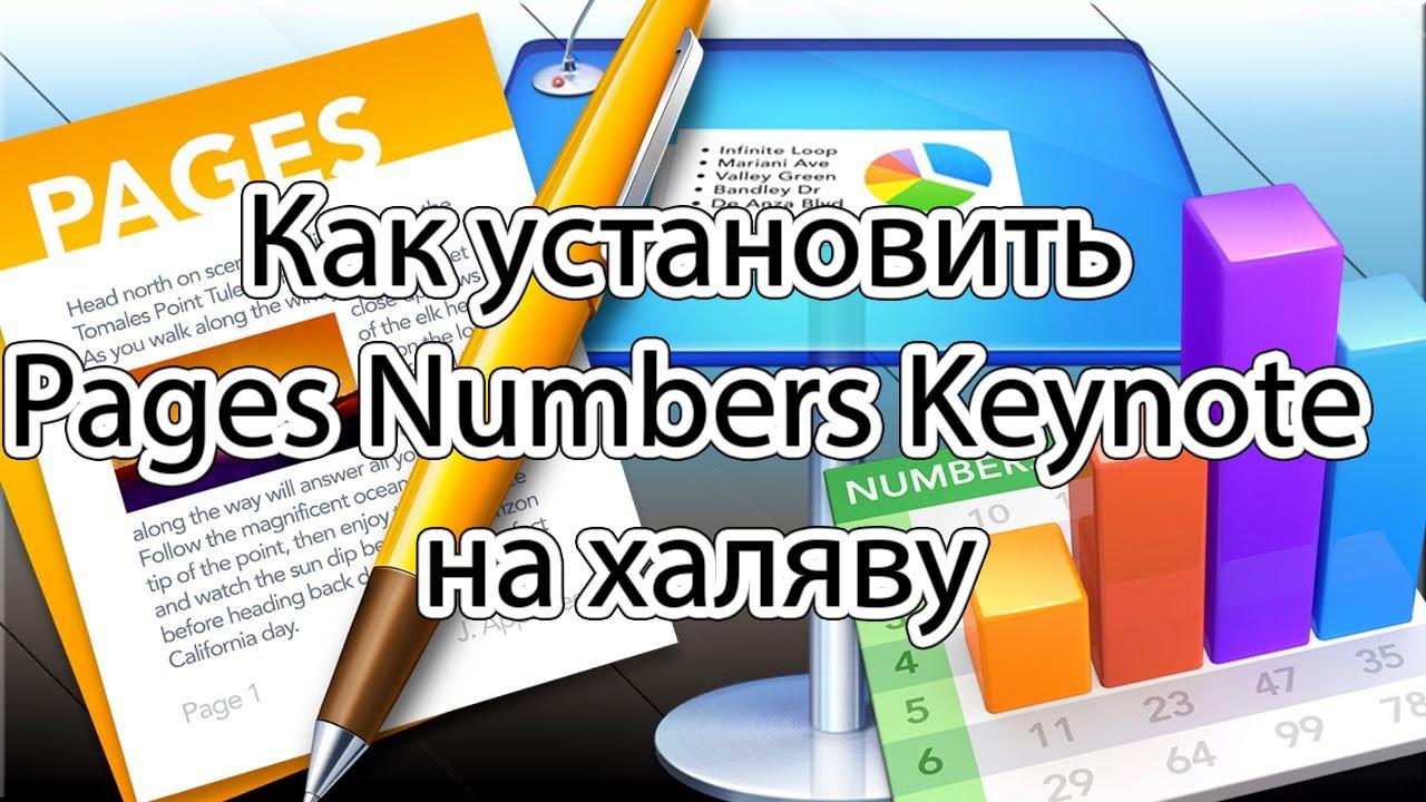 Как установить Pages Numbers Keynote - Mac OS X 10 11 3