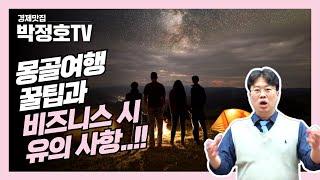 [박정호TV, 세계를 가다..!!] 몽골 여행 꿀팁과 …