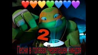 Песни в головах Черепашек ниндзя 2!! | TMNT