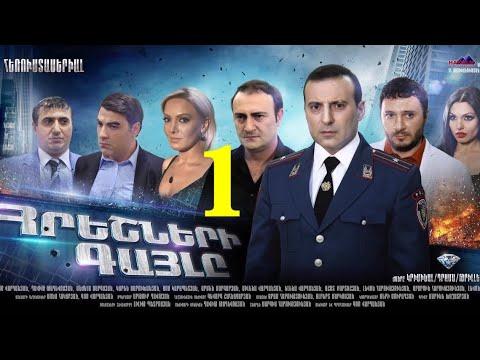 Հրեշների Գայլը, 1-Seria, Hreshneri Gayl