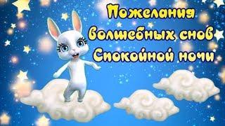 Пожелания волшебных снов, спокойной ночи! Чтобы ночкой лунной, Сон чарующий пришел!