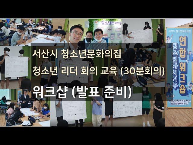 20200808 서산 청소년문화의집 청소년 회의교육 발표준비영상   30분회의 정찬우