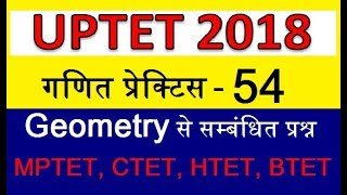 UPTET गणित प्रेक्टिस 54 !! UPTET math preparation | UPTET 2018 MATH SOLVED paper