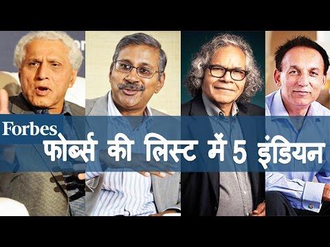 Forbes की 400 Rich American की List में 5 Indian Origin