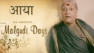 Malgudi Days - मालगुडी डेज - Episode 41 - A Willing Slave - आया