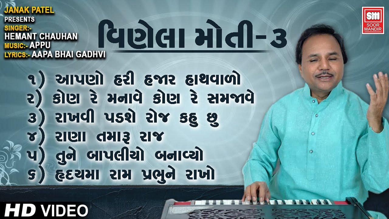 વિણેલાં મોતી - ભાગ 3 | Vinela Moti - Vol 3 | Best Hemant Chauhan Bhajan Collection