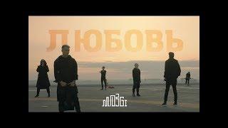 Mozgi - Любовь текст песни ( караоке )